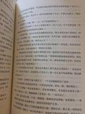 Книга на китайском. Фото 2.