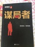 Книга на китайском. Фото 1.