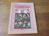 Учебник русский язык 3 класс часть 2. Фото 1.