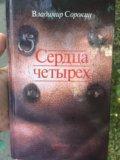 """Книга """"сердца четырёх"""". Фото 1."""
