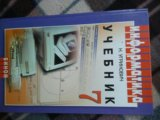Учебник по информатике угринович. Фото 1.