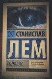"""Станислав лем """"солярис"""". Фото 1."""