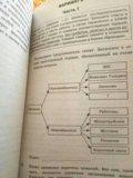 Тестовые задания по биологии. егэ!. Фото 2.