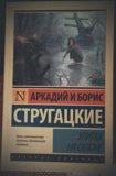 """Братья стругацкие """"улитка на склоне"""". Фото 1."""