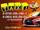 "Такси ""пчёлка"" станица воронежская. Фото 1."