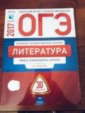 Экзаменационные варианты огэ по литературе. Фото 1.