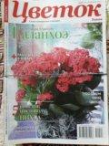 Журналы цветок 2011г -2014г. Фото 1.