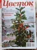 Журналы цветок 2011г -2014г. Фото 3.