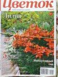 Журналы цветок 2011г -2014г. Фото 4.