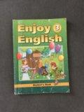 Английский язык 3 класс. Фото 1.