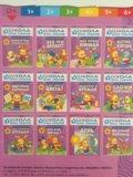 Развивающие книги школа семи гномов 0+. Фото 3.