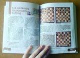 Учебники для начинающих шахматистов. Фото 4.