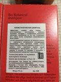 Bio botanical shampoo»sim finland oy (system 4). Фото 3.