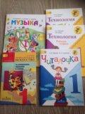 Учебники школа россии 1 класс. Фото 1.