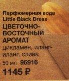 """Парфюмерная вода """"маленькое черное платье"""". Фото 3."""