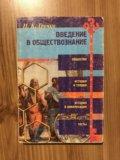 """Учебник """" введение в обществознание"""", пк гречко. Фото 1."""