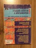 """Учебник """" введение в обществознание"""", пк гречко. Фото 2."""