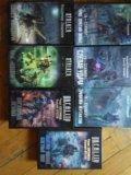 Книги серии сталкер. Фото 2.