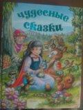 Книга детская. Фото 1.