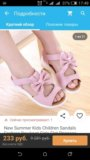 Продам новые сандалики. Фото 1.