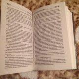 Книга. Фото 3.