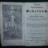Книга антиквариат. Фото 1.