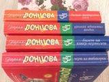 Книги дарьи донцовой. Фото 1.