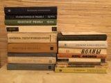 Книги по физике и астрономии. Фото 1.