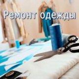 Мелкий ремонт одежды. Фото 1.