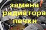 Замена радиатора печки медведовская. Фото 1.