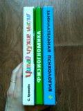 Книги по психологии. Фото 2.