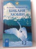 В. лермонтов/библия любви. Фото 1.