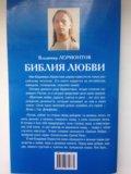 В. лермонтов/библия любви. Фото 2.