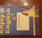 ENJOY ENGLISH 5 - 6  класс