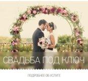 👰🏻 Свадьба под ключ,организация свадьбы под ключ