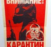 """Постер-листовка к фильму """"28 недель спустя"""""""