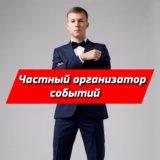 👍🏻👍🏻 Частный организатор мероприятий /событий