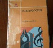 Учебник по Культорологии (Г.В. Драч)