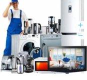 33-01-37.  Ремонт стиральных машин холодильников