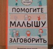 Книга Помоги малышу заговорить