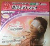 Паровая маска для глаз 2 шт.