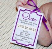 Бирочка для новорожденных