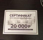 Подарочный сертификат в салон мебели