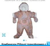 Комбинезон трансформер Pillguni с 0-8 месяцев
