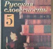 Учебник Русская словесность