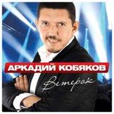 CD-диск Альбом А. Кобякова Ветерок (лицензионный)