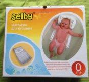 Матрасик для купания Selby + подарок