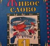 Живое слово 1  Романовская