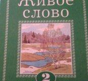 Живое слово 2 книга вторая Романовская