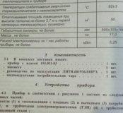 Электро Котел Эван Warmos-5